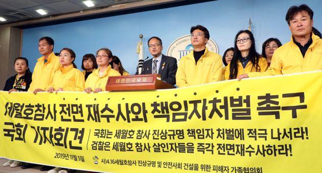 박주민 더불어민주당 의원과 세월호 피해자 가족들이 5일 서울 여의도 국회 정론관에서 세월호 참사 전면 재수사와 책임자철벌 촉구 기자회견을 하고
