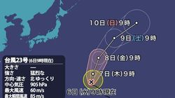 台風23号、11月としては6年ぶりの猛烈な勢力。日本への影響は...ない見込み