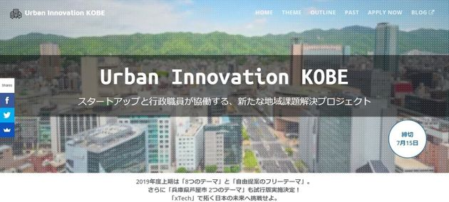 「Urban Innovation