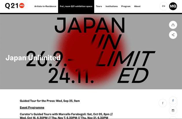 オーストリアの首都ウィーンで開かれているJapan Unlimited展のホームページ