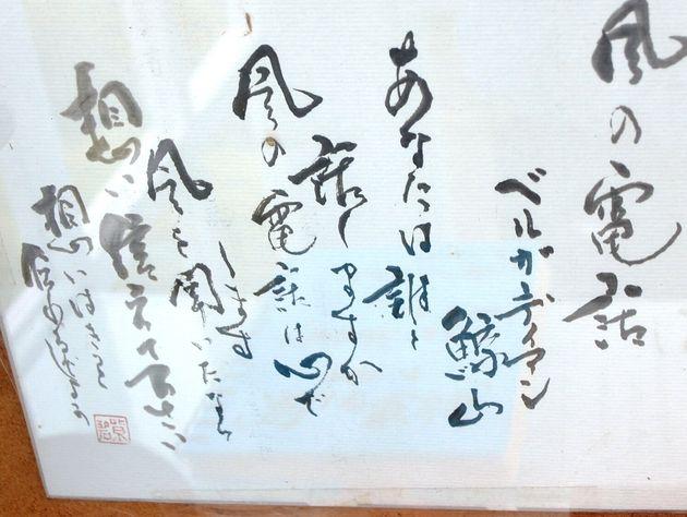 電話ボックスの中に掲示されている「風の電話は心でします」と筆書きされた詩=2018年8月、朝日新聞社撮影