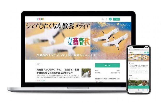 文藝春秋digital