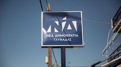 Διεγράφη από τη ΝΔ ο Ιωάννης Σαντετσίδης που ζητούσε να ρίχνονται στο Αιγαίο οι