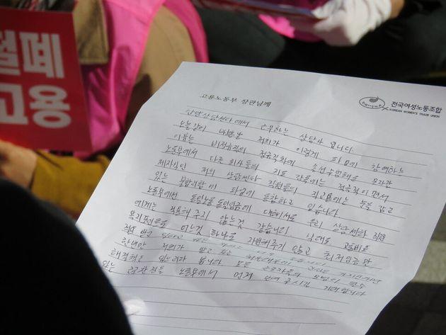 고용노동부 위탁 전화상담원들이 지난 4일 집회에서 고용노동부 장관에게 쓴