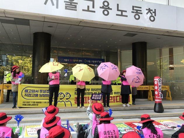 지난 4일 서울 중구 서울고용노동청 앞에서 고용노동부 고객상담센터에서 일하는 위탁 전화상담원들이 직접고용과 처우 개선을 요구하는 집회를 열고
