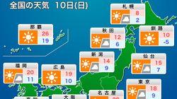 【11月10日の天気】全国的に晴天の行楽日和。昼夜の寒暖差に注意