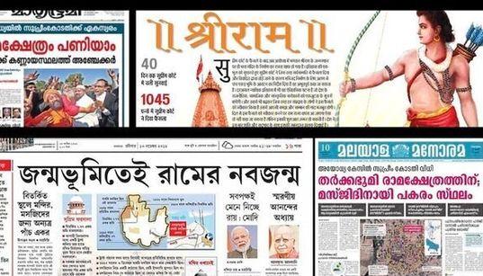 'Wahi Banega Mandir': How India's Language Newspapers Covered Ayodhya