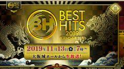 『ベストヒット歌謡祭2019』出演者と披露される楽曲は?