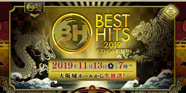 『ベストヒット歌謡祭2019』