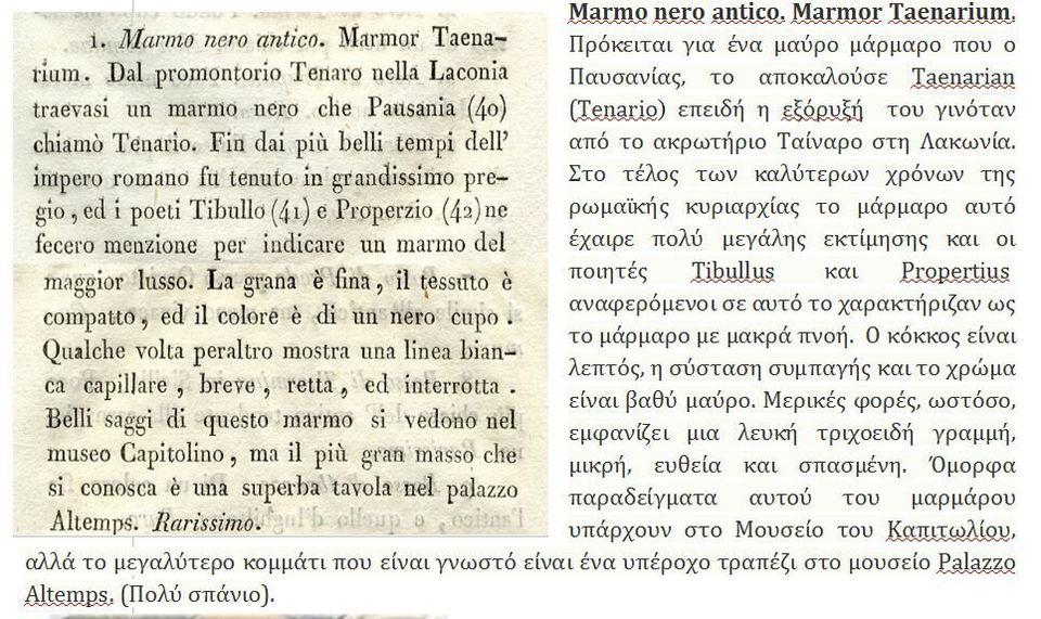 Μάνη: η πηγή του γνήσιου Rosso antico και Nero antico