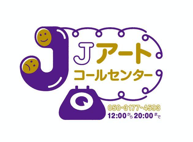Jアートコールセンターのロゴ