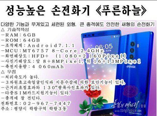 북한 자체개발 스마트폰