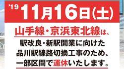 山手線・京浜東北線が11月16日に一部区間で運休 高輪ゲートウェイ駅の開業に向け
