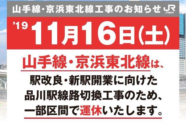 JR東日本公式サイトから
