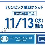 東京オリンピックの観戦チケット、第2次抽選開始へ。申し込みできる競技と狙い目は?