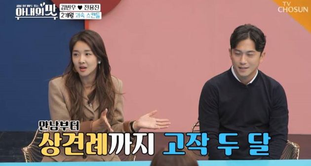 배우 김빈우가 연애 두 달 만에 동거하게 된 과정을