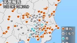 東京など関東では傘の出番。午後にかけて雨の範囲が広がる