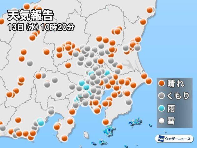 天気報告 13日(水)10時20分