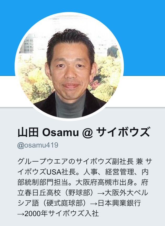 サイボウズ 取締役副社長・山田