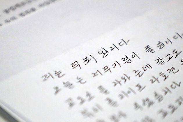 윤씨가 직접 쓴 자필