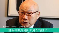 許永中氏、在日韓国人2世の人生から見る「戦後の日本社会と