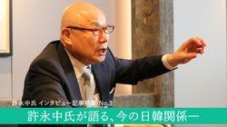 許永中氏が語る日韓関係「どちらも振り上げた拳を下ろせなくなっている」