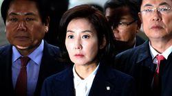 '패스트트랙 충돌' 나경원이 검찰에 첫 출석해 한