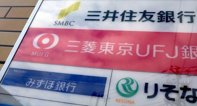 口座維持手数料をめぐり揺れる日本の銀行
