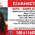 Συναγερμός στην Κατερίνη: Εξαφανίστηκε έφηβη μαζί με την μητέρα