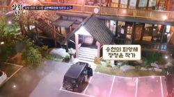 김승현이 연인 장정윤 작가에게 프로포즈하는 모습이