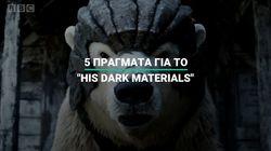 Πέντε πράγματα που δεν γνωρίζατε για το «His Dark
