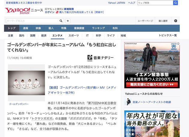 Yahoo!ニュースサイトに配信された「音楽ナタリー」の記事
