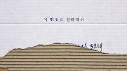 바이브 신곡 '이 번호로 전화해줘'가 엄청난 후폭풍을