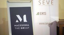 Αυτό είναι το νέο εμπορικό σήμα για τα μακεδονικά