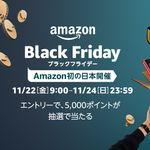 「ブラックフライデー」Amazonが11月24日まで開催中。目玉のセール商品は?