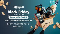 「ブラックフライデー」Amazonが日本初の実施。11月22日から24日まで。目玉商品は?