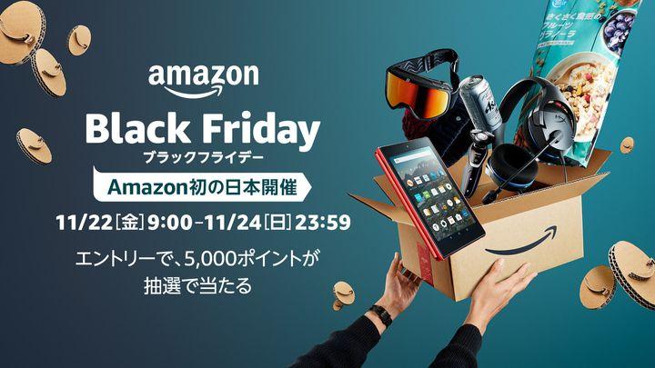 amazonが、日本初となる「ブラックフライデー」を開催