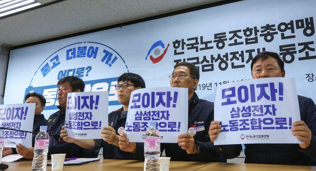 삼성전자 노동조합