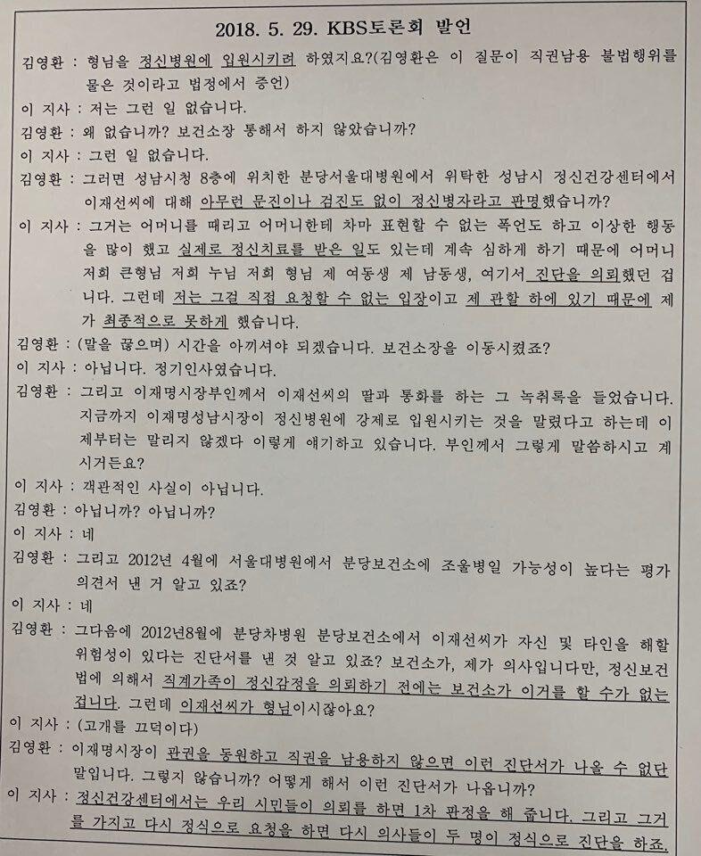 이재명 경기도지사의 지사직 박탈 위기를 부른 지난해 5월
