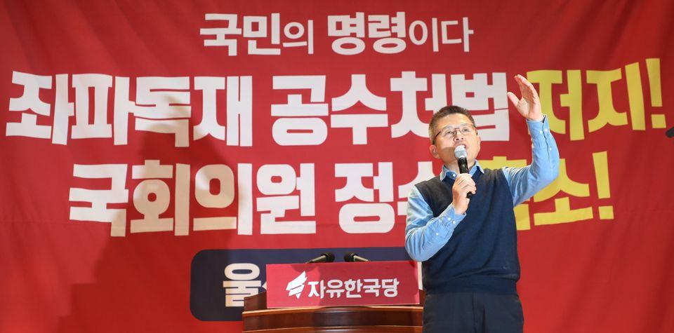 황교안 자유한국당 대표가 16일 오후 울산시 남구 대현체육관에서 열린 '좌파독재 공수처법 저지 및 국회의원 정수 축소 촉구 결의대회'에 참석해 연설하고