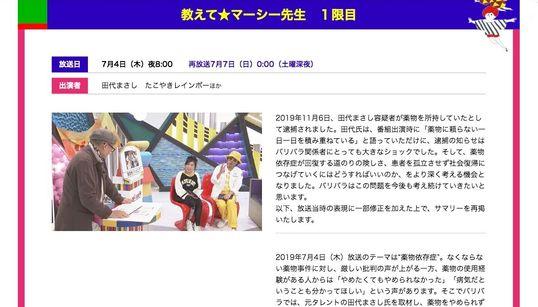 NHK、削除していた田代まさしさん出演回ページを再掲載