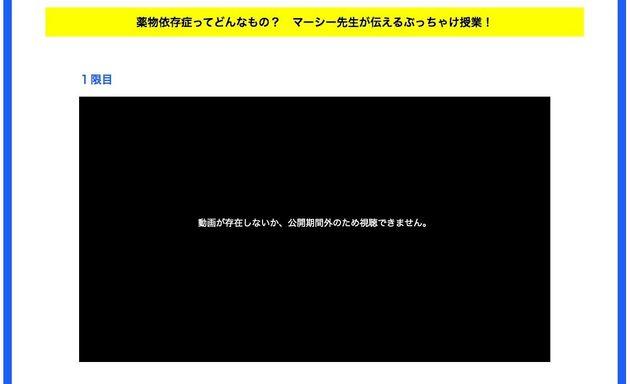 公式サイトに掲載されていた動画も削除された。