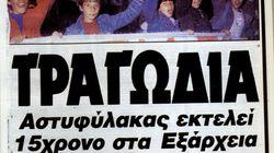 Κουμής, Κανελλοπούλου, Καλτεζάς – Γιατί τα τρία ονόματα έγιναν σύνθημα στην πορεία του