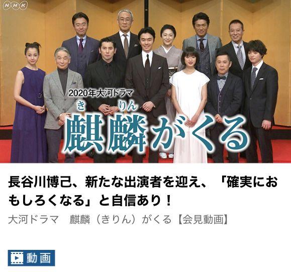 NHK大河ドラマ「麒麟がくる」の公式ホームページから消された沢尻容疑者(前列左端)も掲載されていたページ。
