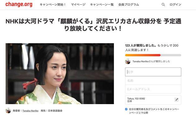 Change.orgで沢尻エリカさんをめぐる署名活動が始まった