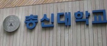 총신대 학생들이 공개한 '교수 5명의 충격적