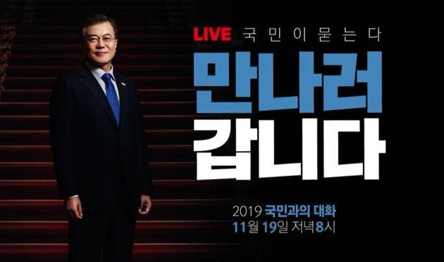 청와대/MBC