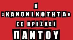 Η νέα καμπάνια του isyriza.gr για τους νέους - «Η κανονικότητα σε βρίσκει