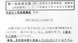 桜を見る会の案内状、自民事務局が送付「一般の方を4組までご招待いただけます」