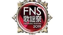 『FNS歌謡祭』2019年の第2夜の出演者は?2020年の新作ミュージカルをいち早く観られる内容に
